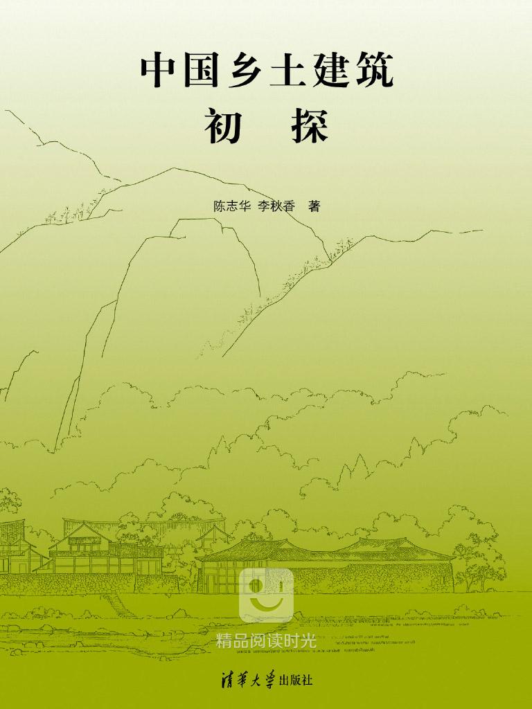 中国乡土建筑初探