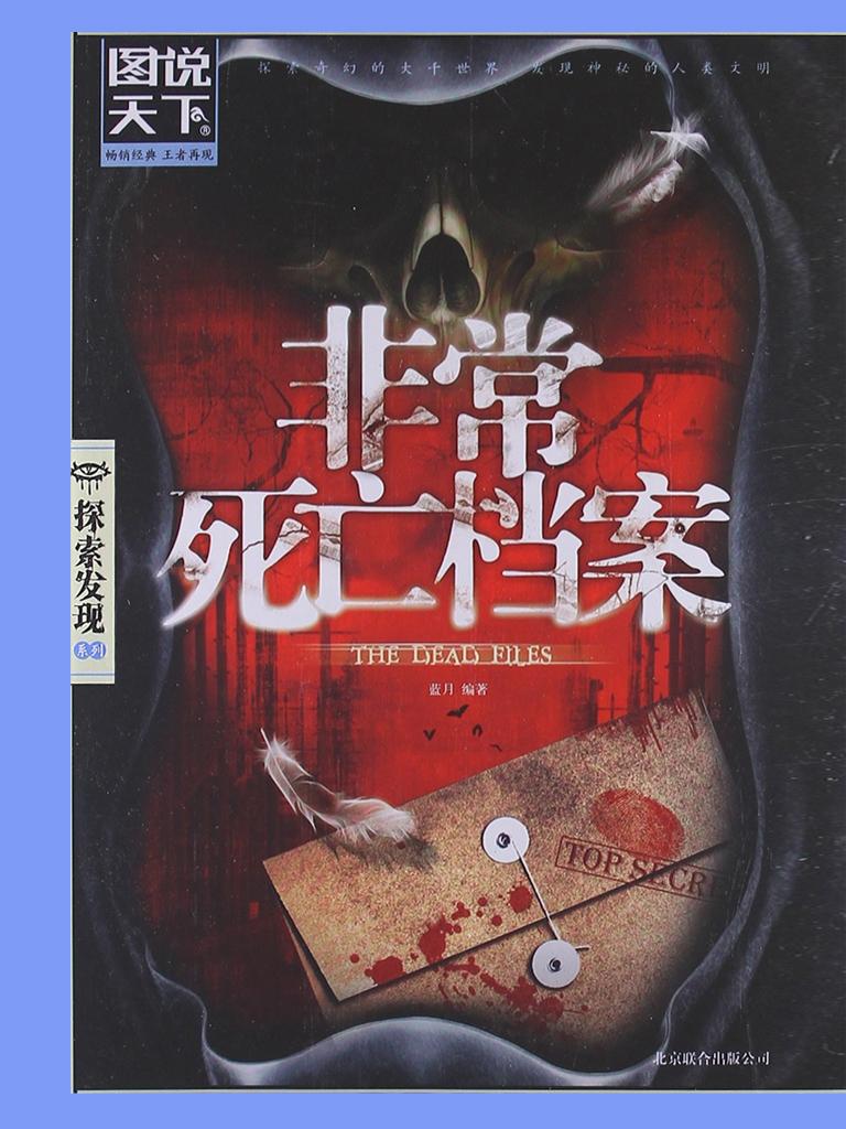 非常死亡档案(图说天下·探索发现系列)