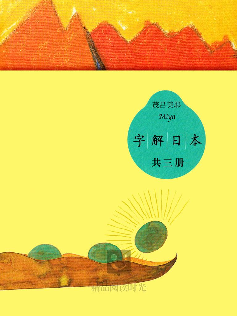 茂吕美耶 字解日本系列(共三册)