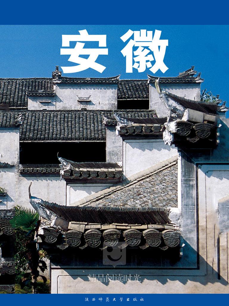 安徽古镇游(上)