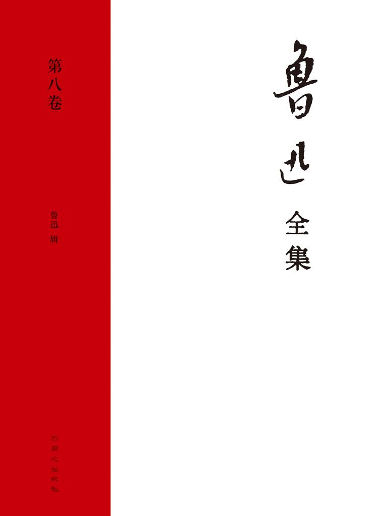 鲁迅全集(第八卷)