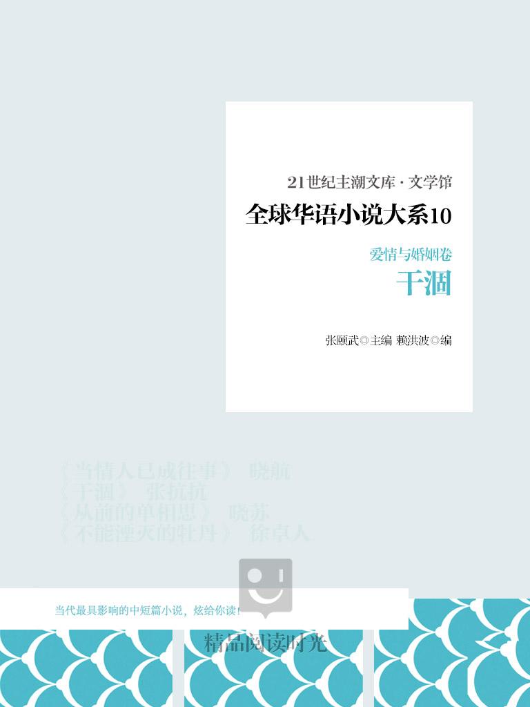 全球华语小说大系 10(爱情与婚姻卷):干涸