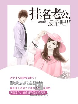 犯上挂名老公_寻妻数月自己成了挂名丈夫潍坊传媒网网络视