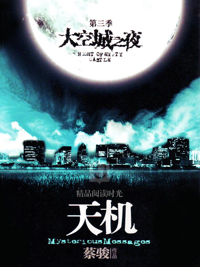 天机 3:大空城之夜