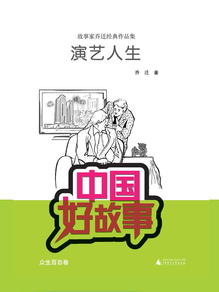 演艺人生(中国好故事)