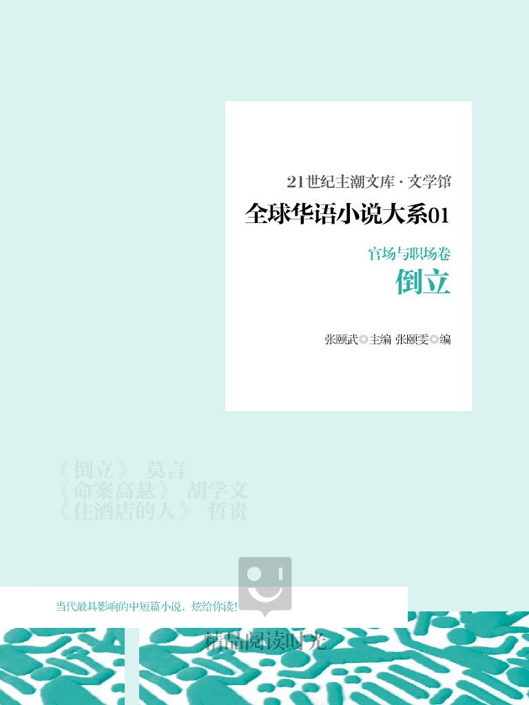 全球华语小说大系 1(官场与职场卷):倒立