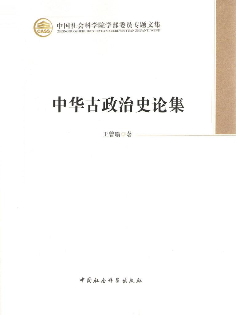 中华古政治史论集(学部委员专题文集)
