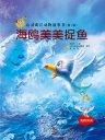 海鸥美美捉鱼(心灵成长动物故事书第1辑)