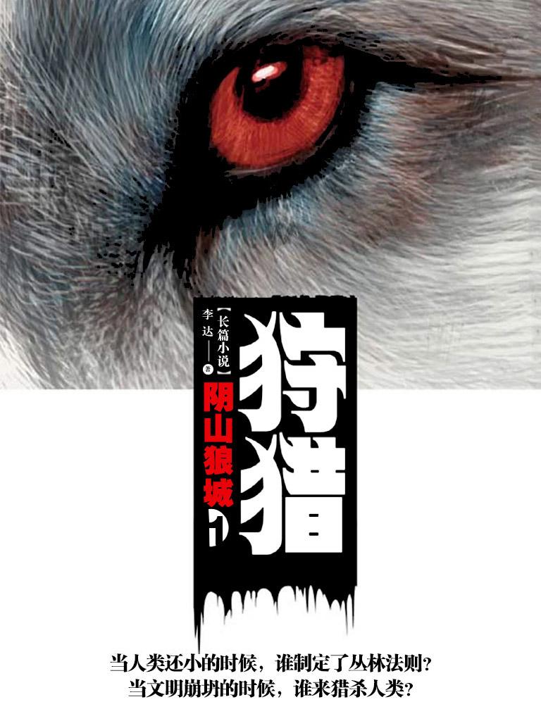 狩猎 1:阴山狼城