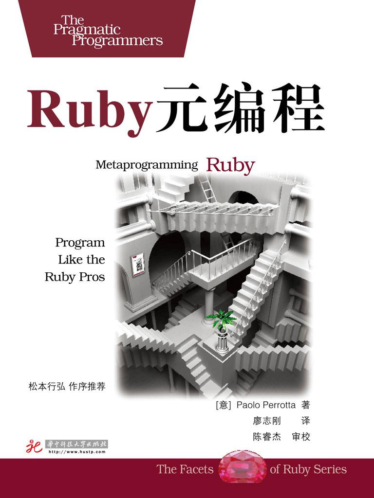 Ruby元編程