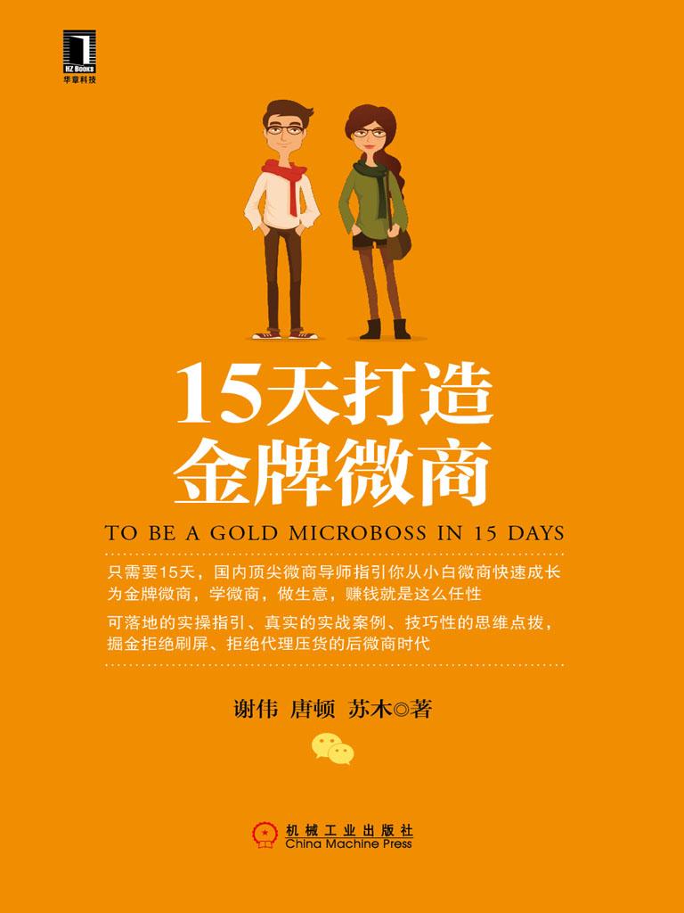 15天打造金牌微商