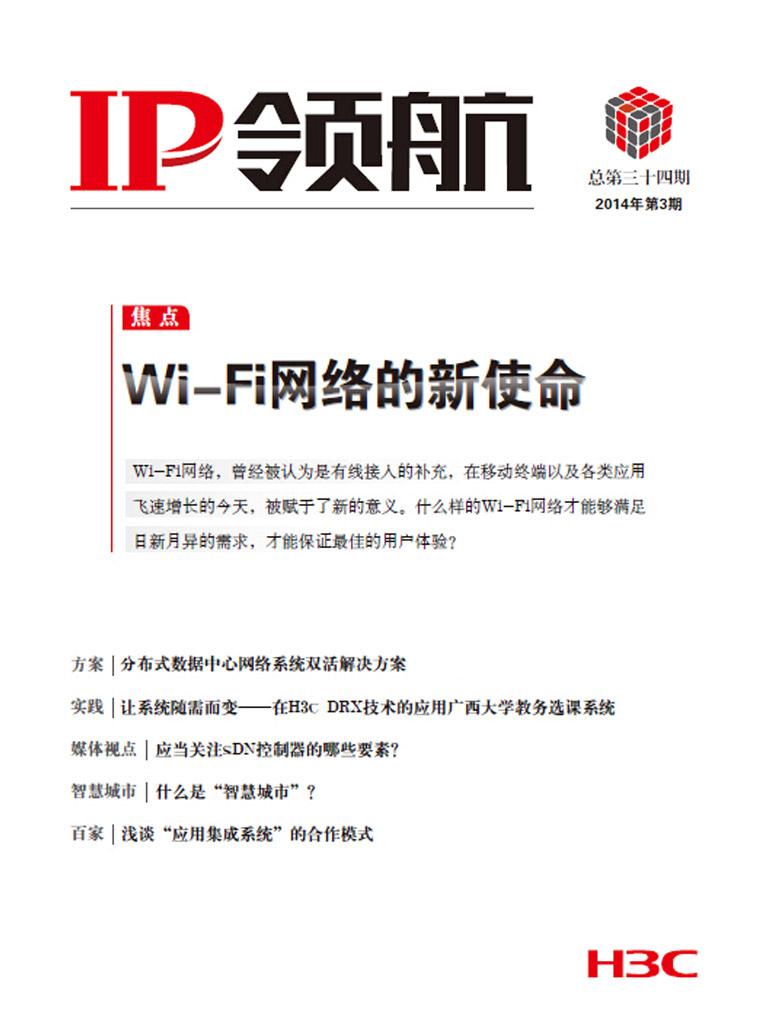 IP领航(第34期)