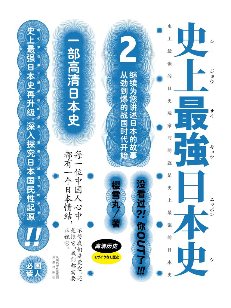史上最强日本史 2