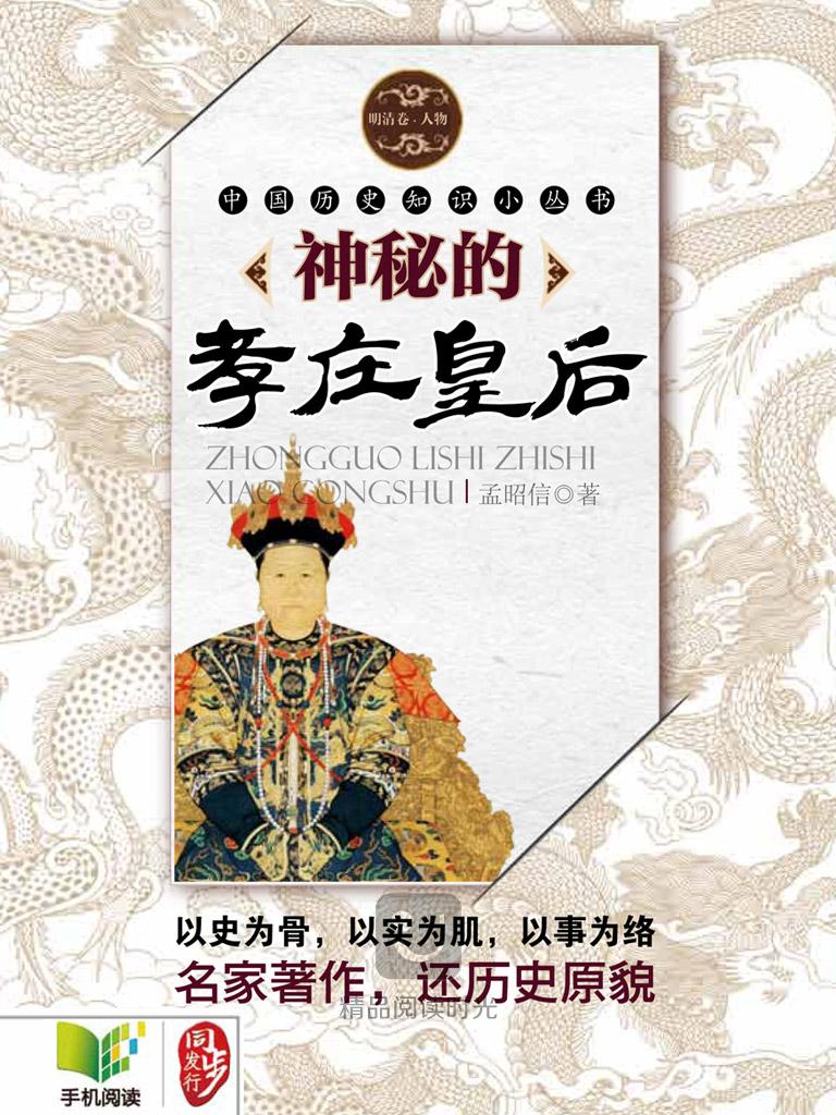 中國歷史知識小叢書:神秘的孝莊皇后