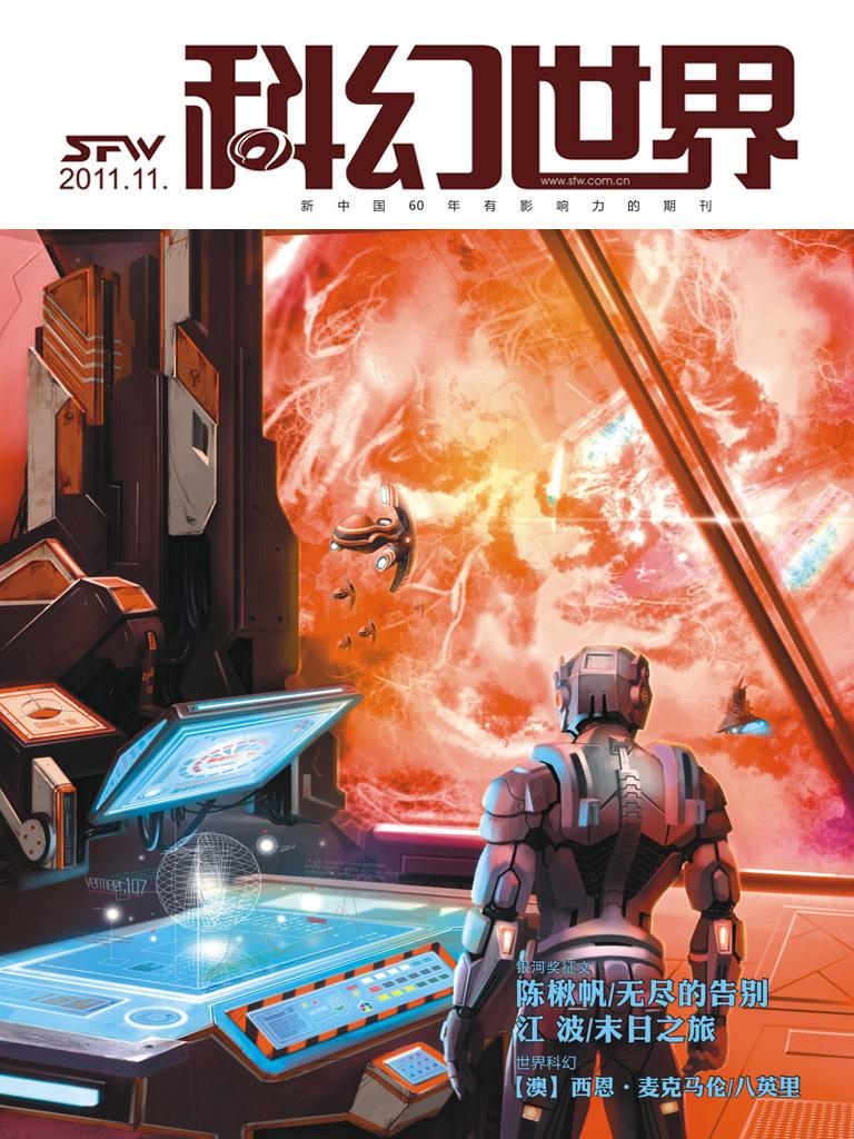 科幻世界·2011年11期