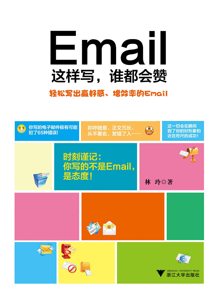 Email这样写,谁都会赞