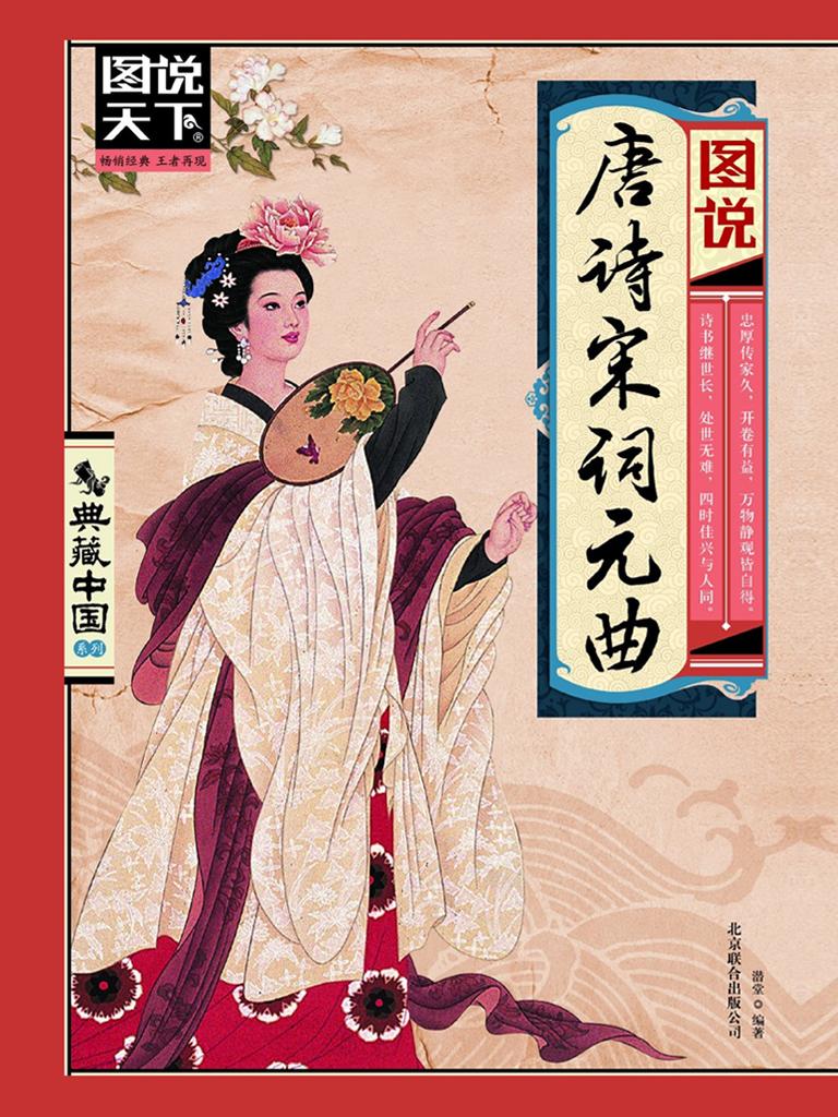 唐詩宋詞元曲(圖說天下·典藏中國系列)