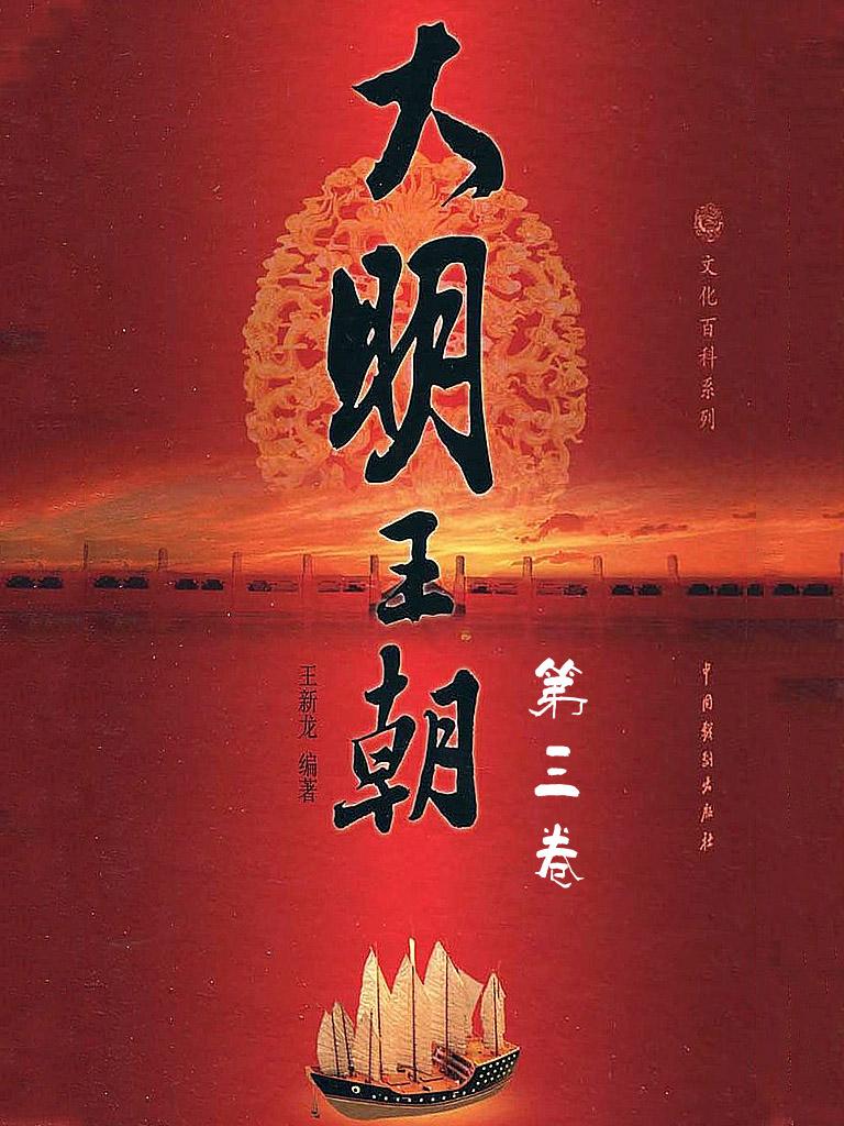 大明王朝 3