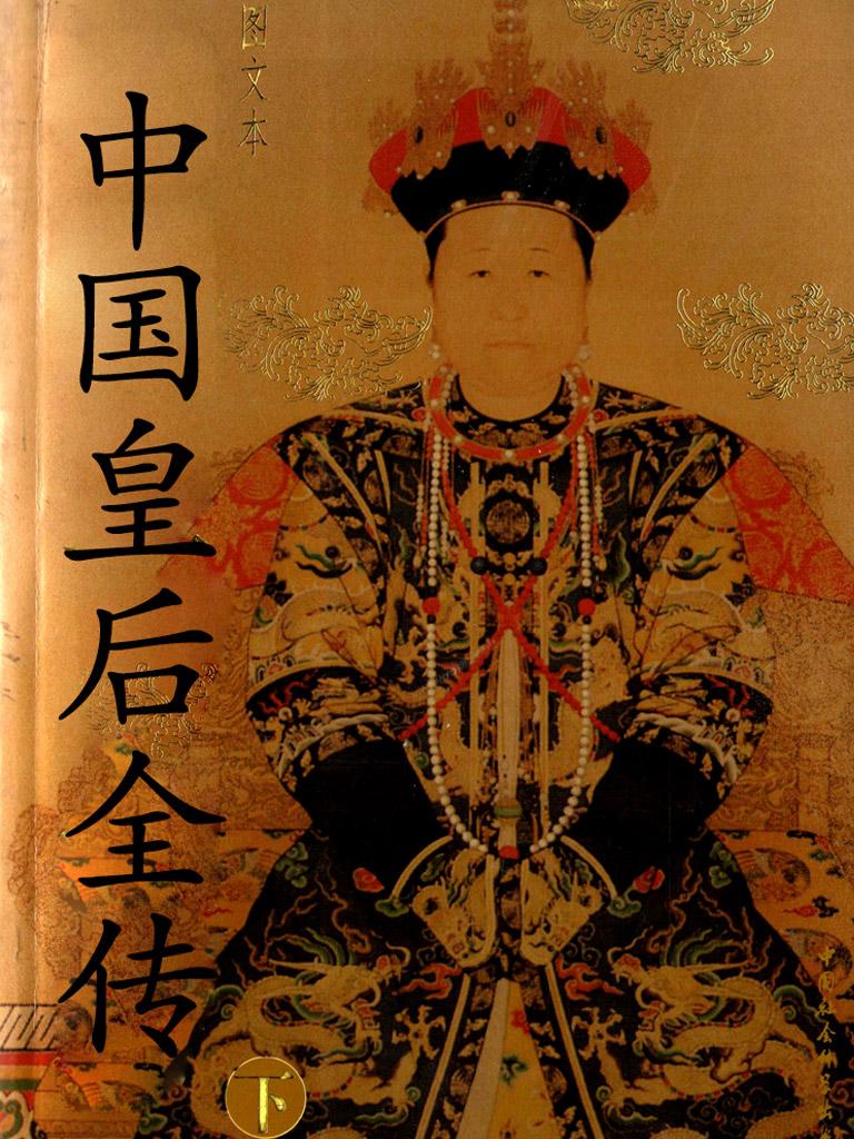 中国皇后全传(下)