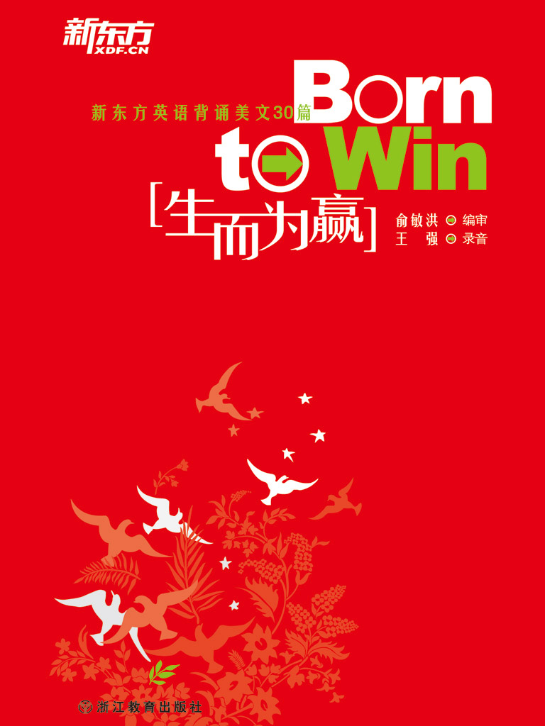 生而为赢:新东方英语背诵美文30篇