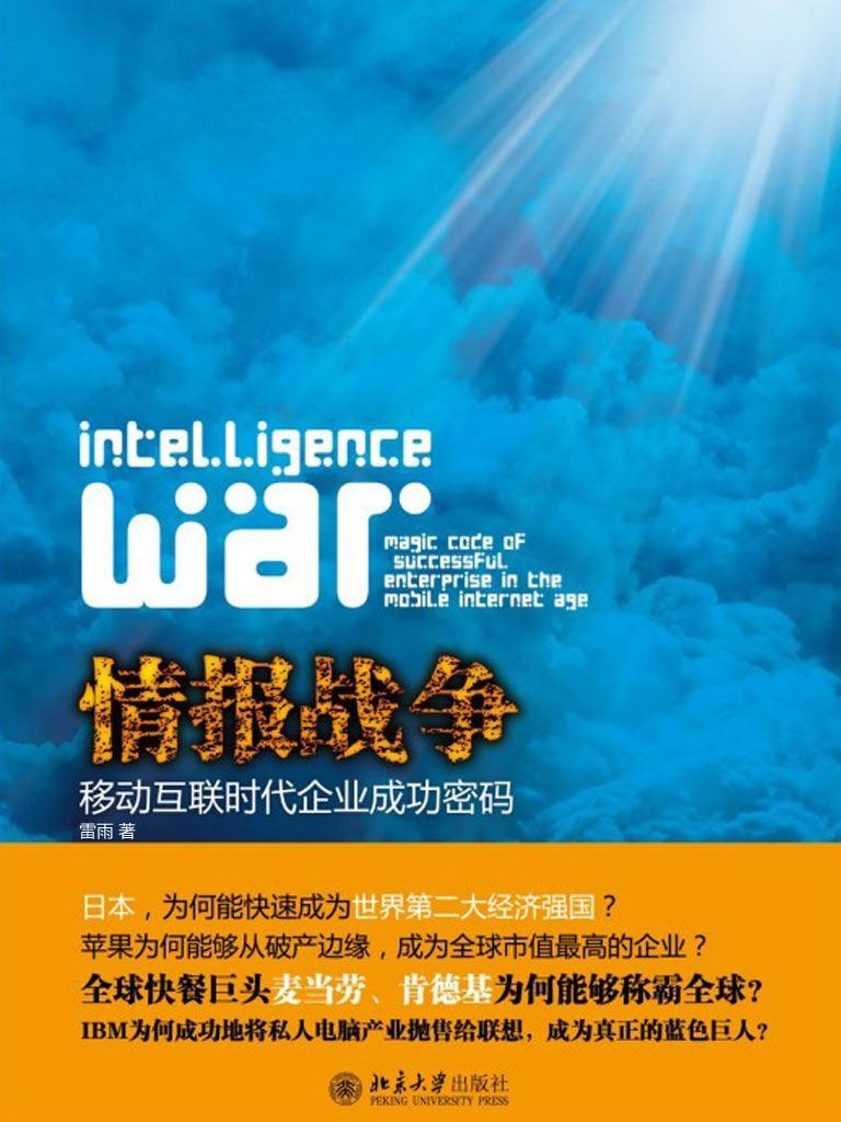 情报战争:移动互联时代企业成功密码