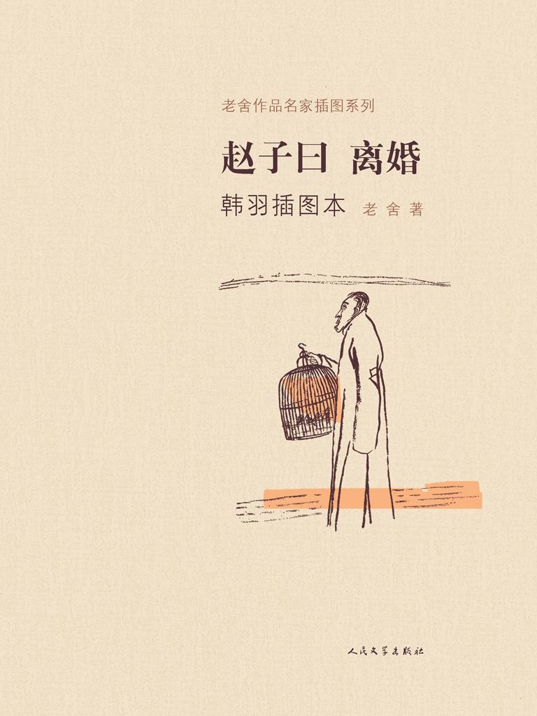 赵子曰·离婚(韩羽插图本)