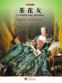 茶花女(中央编译文库·世界文学名著)