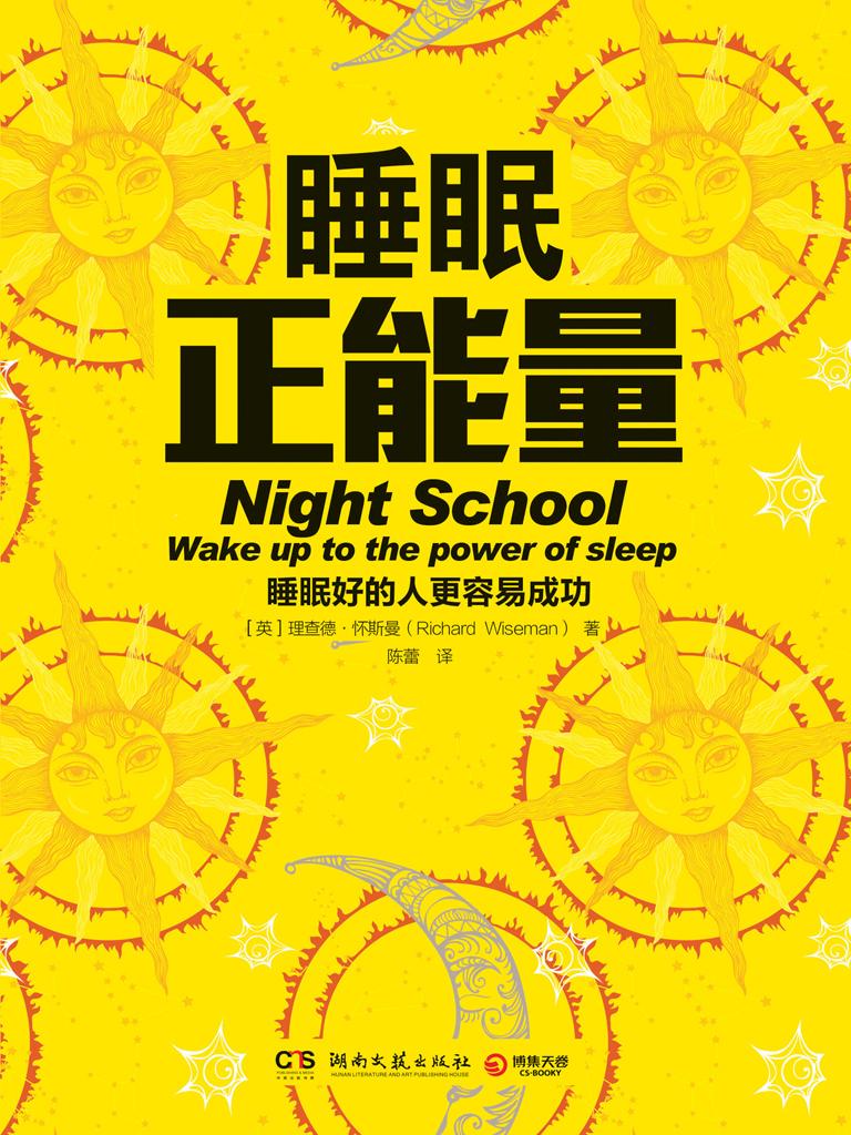 睡眠正能量