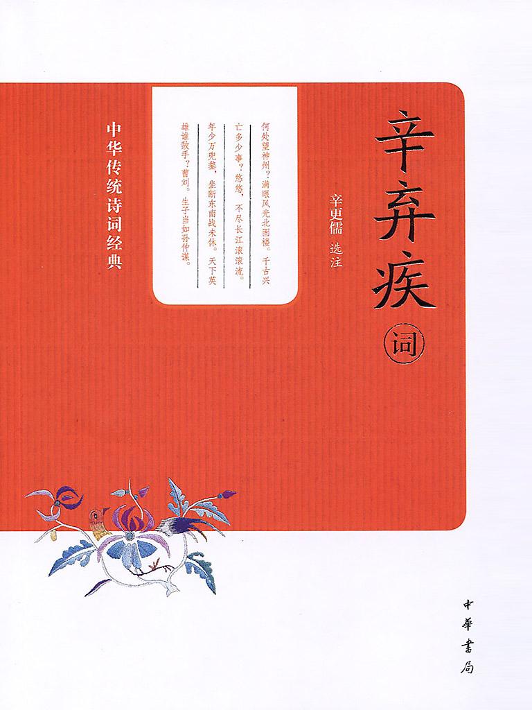 辛弃疾词(中华书局版)