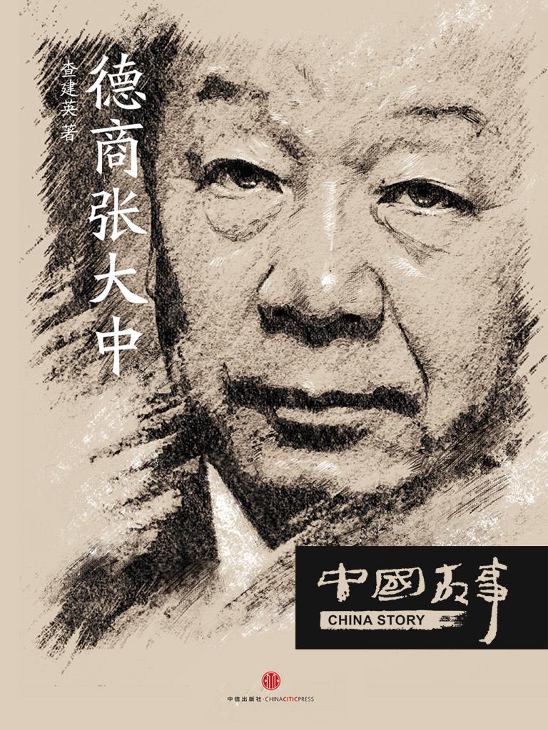 德商张大中(中国故事)