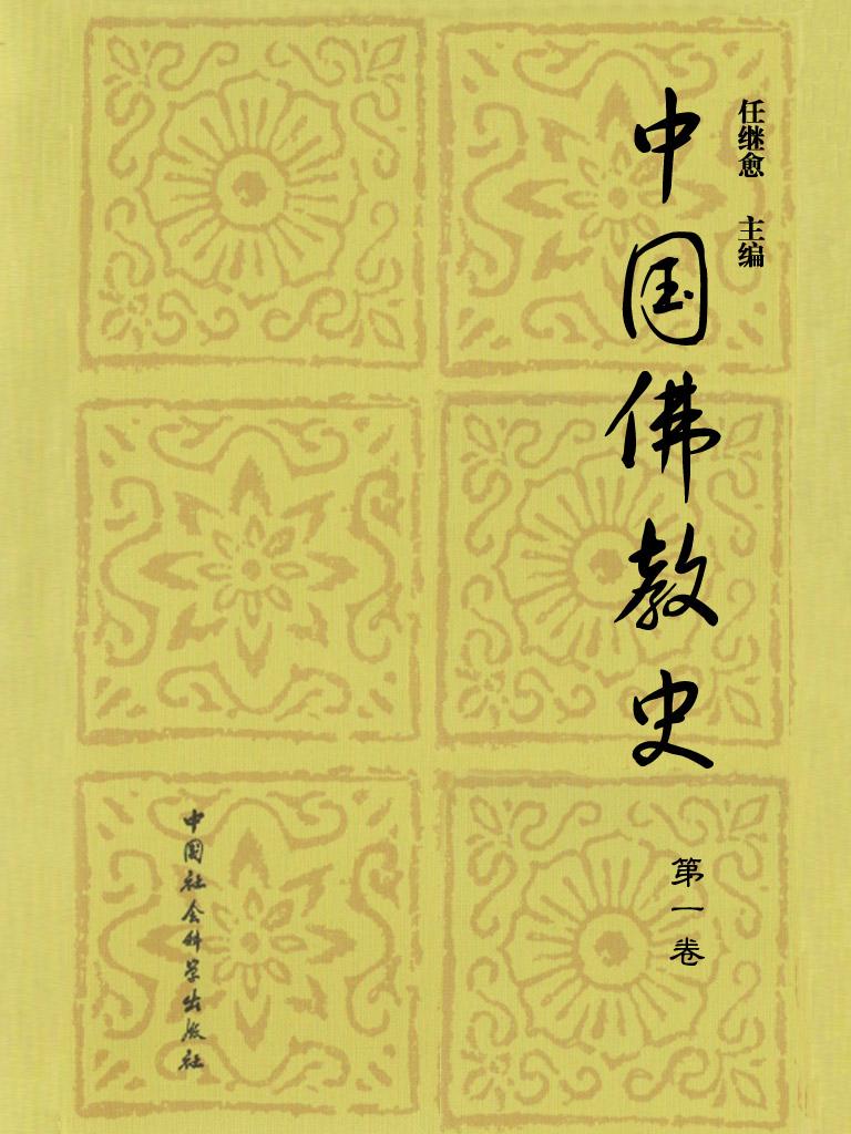 中国佛教史(第一卷)