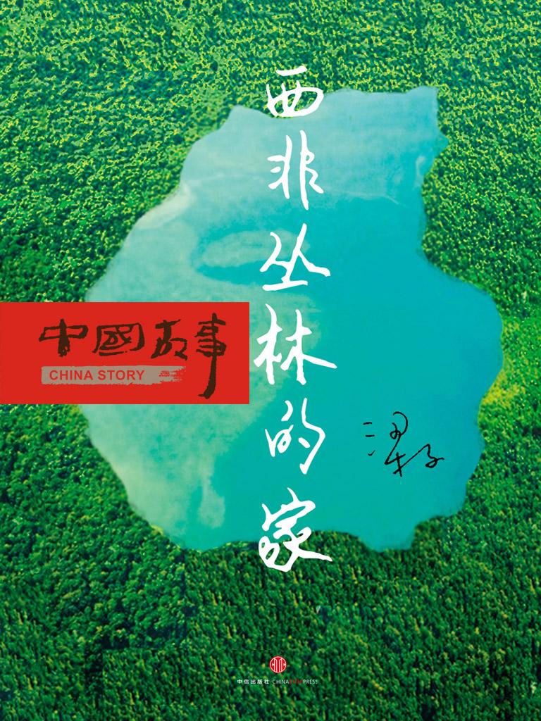 西非丛林的家(中国故事)