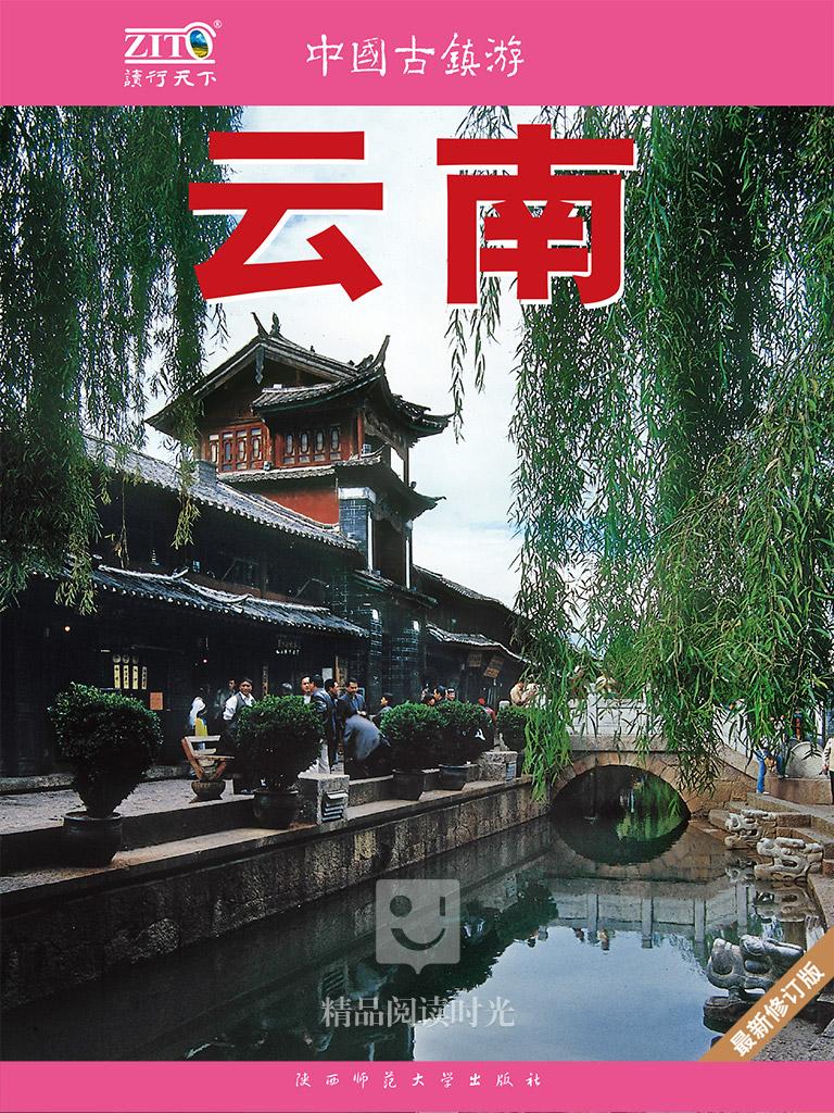 中国古镇游10:云南