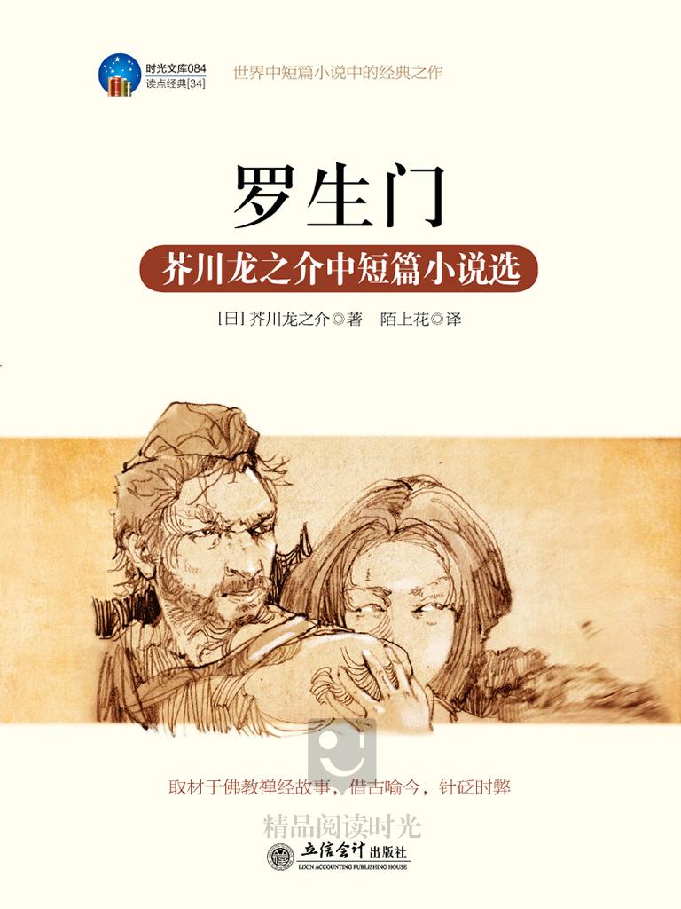 罗生门:芥川龙之介中短篇小说选