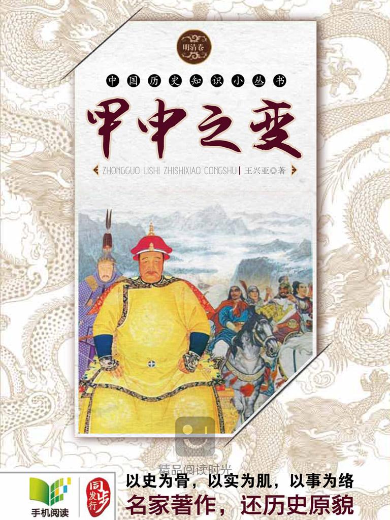中國歷史知識小叢書:甲申之變