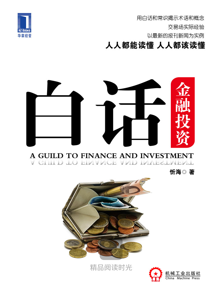 白话金融投资