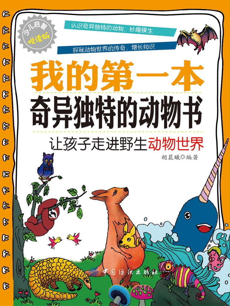 我的第一本奇异独特的动物书
