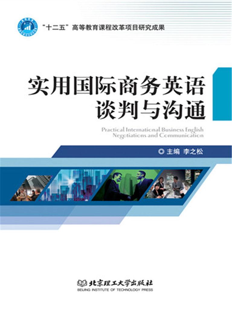 实用国际商务英语谈判与沟通