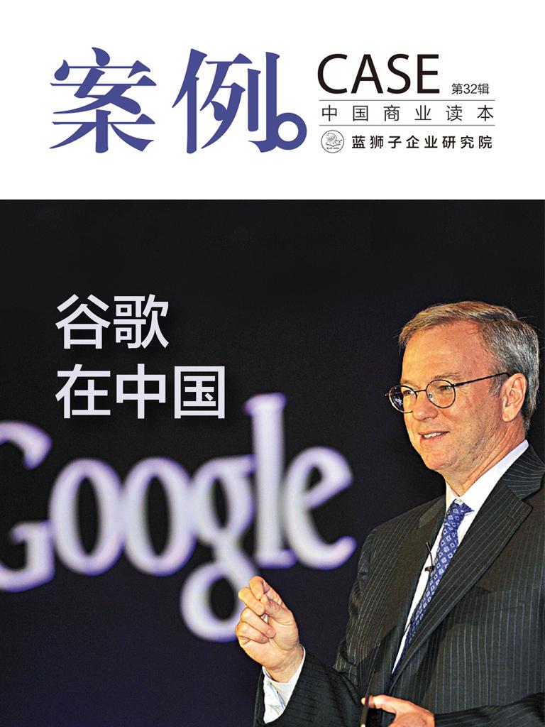 案例:谷歌在中国