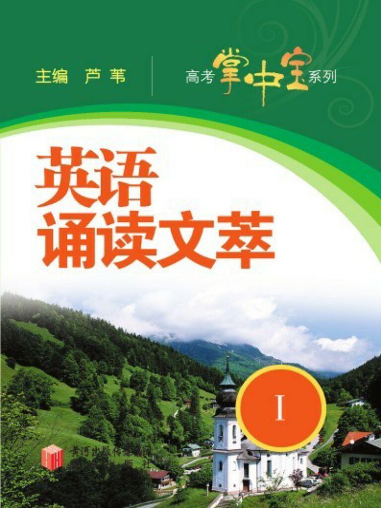 英语诵读文萃 1