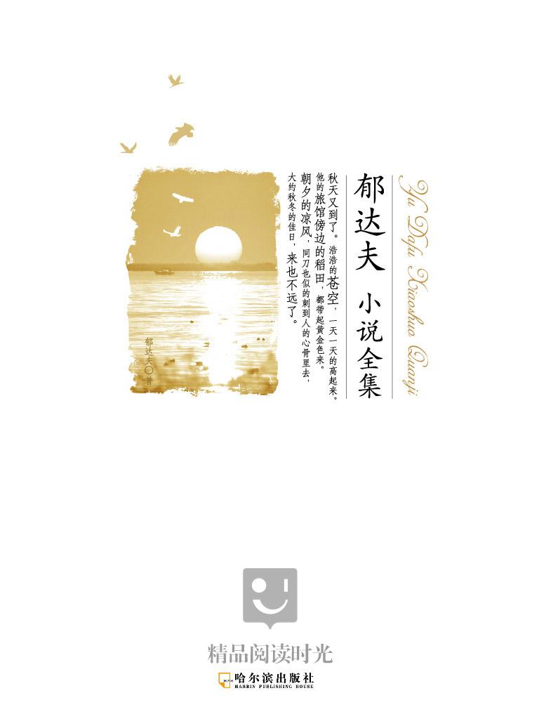 郁达夫小说全集