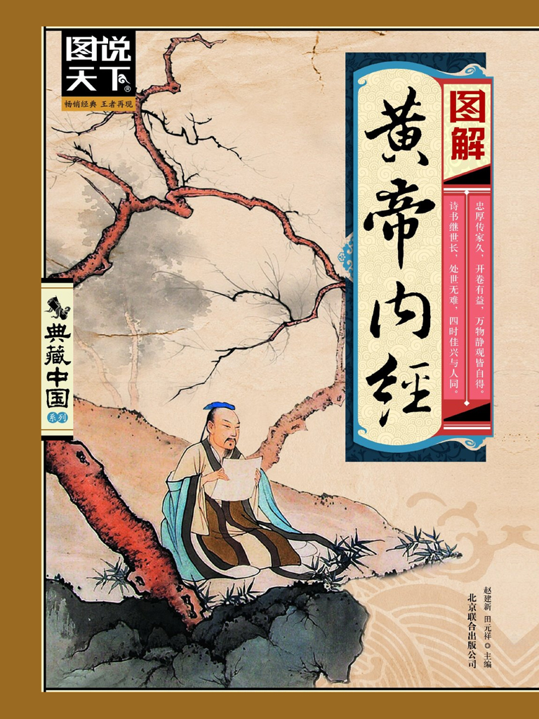 黄帝内经(图说天下·典藏中国系列)
