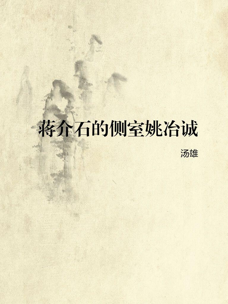 蒋介石的侧室姚冶诚