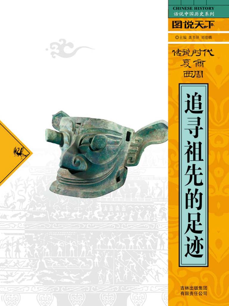 传说时代夏商西周(话说中国历史系列)
