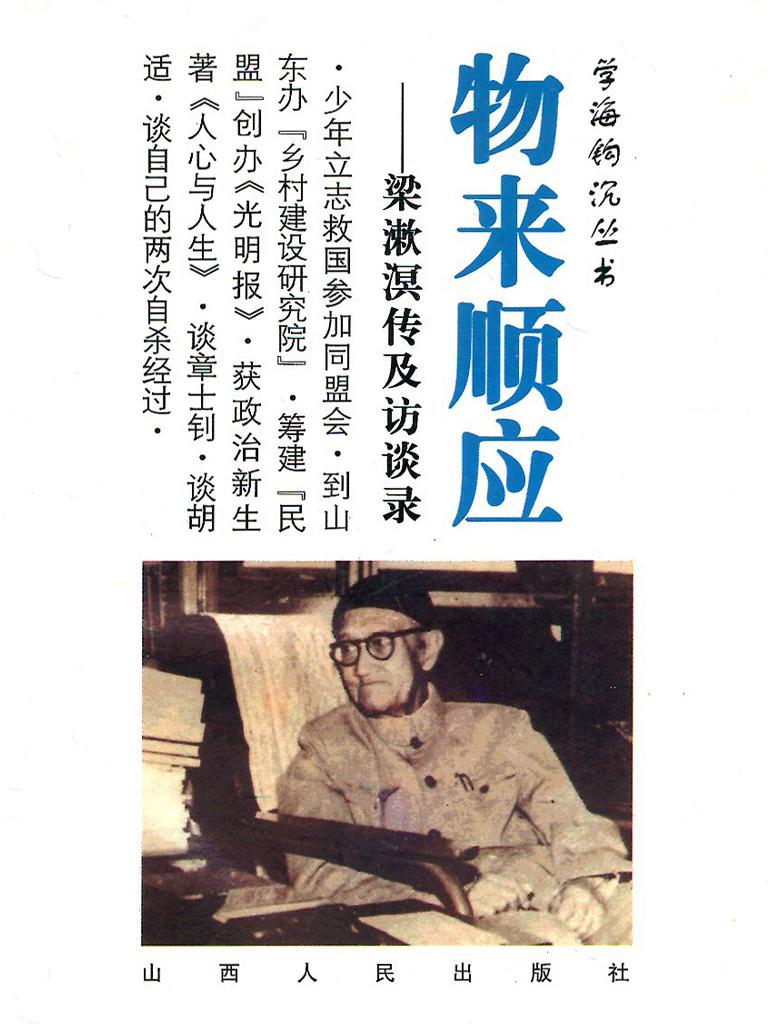 物来顺应:梁漱溟传及访谈录