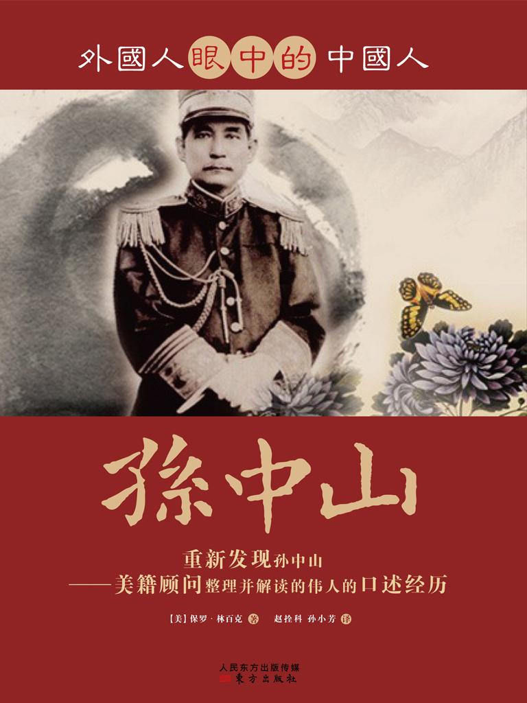 外国人眼中的中国人:孙中山