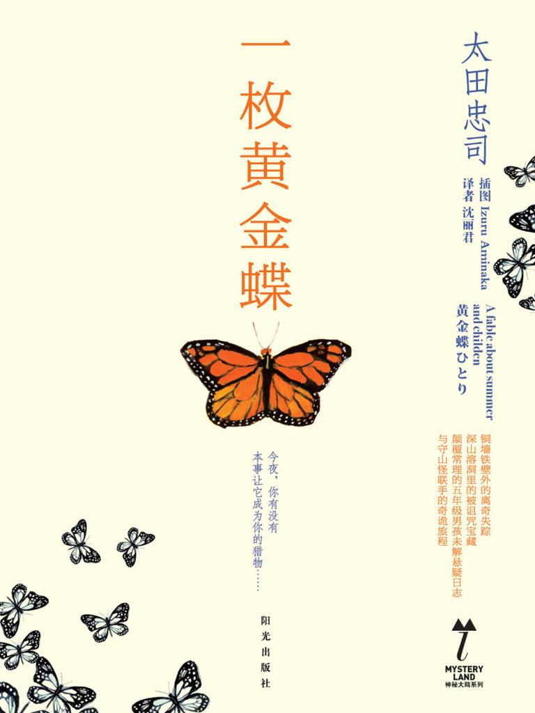一枚黄金蝶
