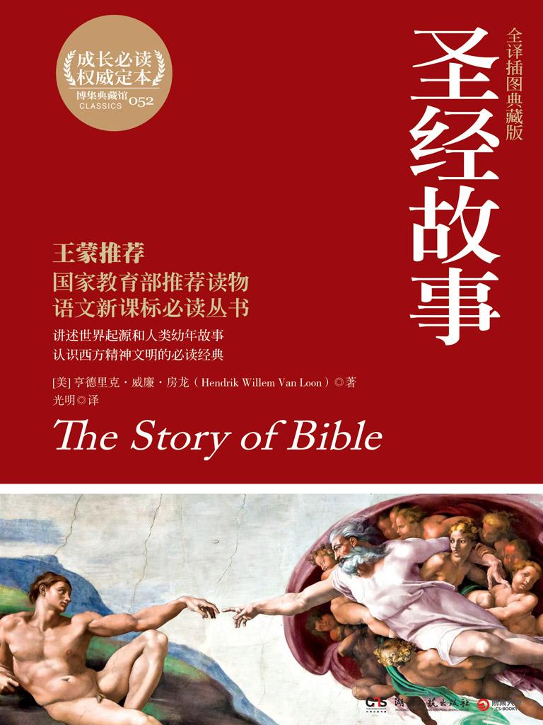 新课标必读丛书:圣经故事