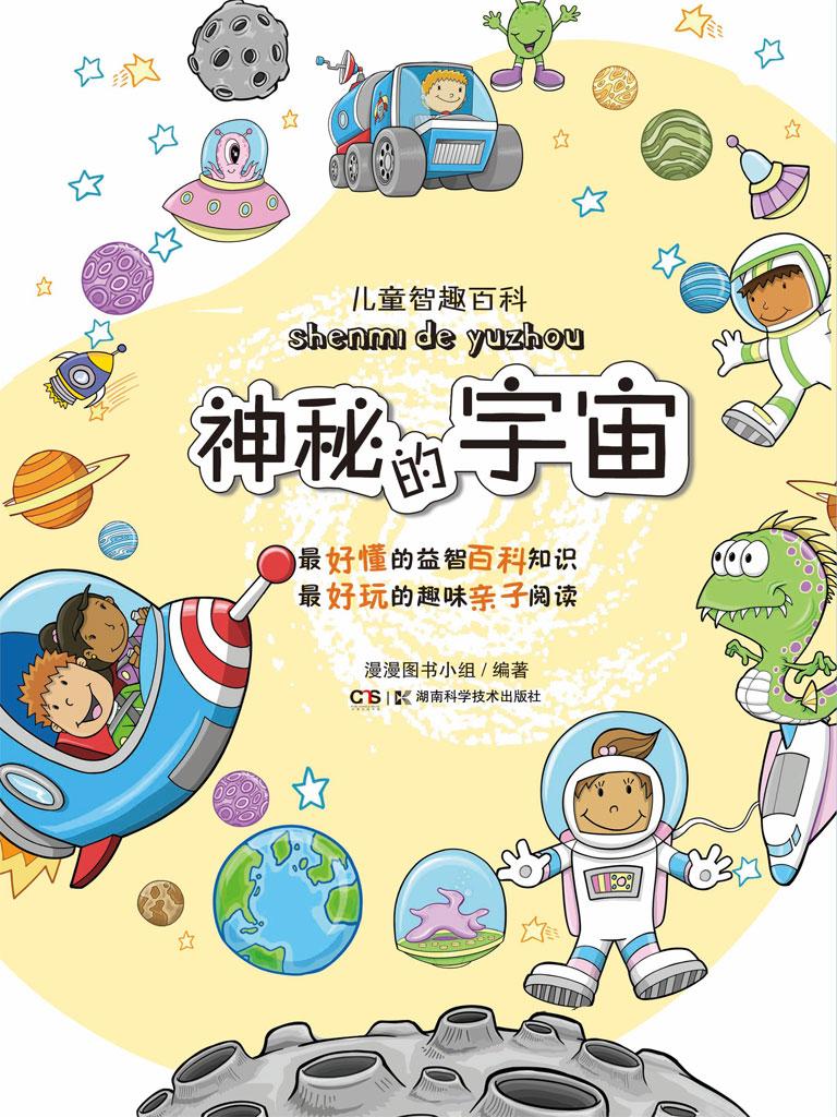 儿童智趣百科:神秘的宇宙