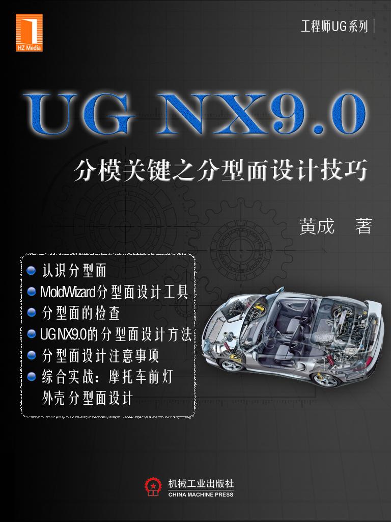 UG NX9.0:分模關鍵之分型面設計技巧